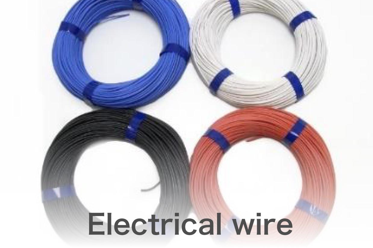 電線メーカー