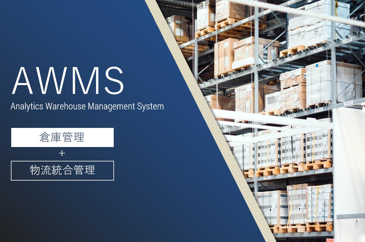 倉庫管理システム